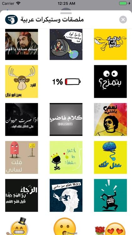 ملصقات وستيكرات عربية screenshot-4