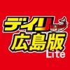 デイリー広島版Lite - iPhoneアプリ