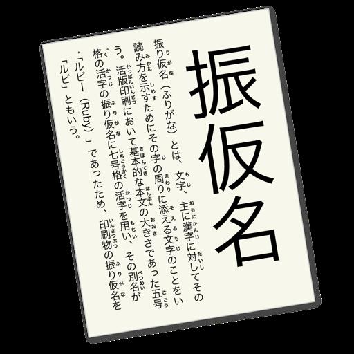 Simple Furigana for Mac