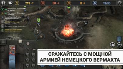 Скриншот №4 к Company of Heroes