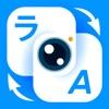 写真翻訳:私の翻訳 - iPhoneアプリ