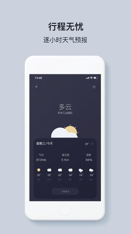 什么天气 - Widget小组件 screenshot-3