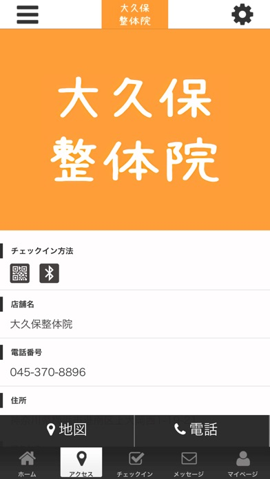大久保整体院 公式アプリ