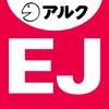 ENGLISH JOURNAL [イングリッシュジャーナル] - iPhoneアプリ