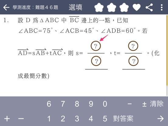 學測指考數學王 screenshot 14