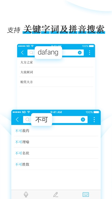 Screenshot for 学生成语辨析小词典 in United States App Store