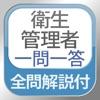 全問解説付 衛生管理者 第1種・第2種 一問一答問題集 - iPhoneアプリ