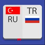 Турецко-Русский Словарь. на пк