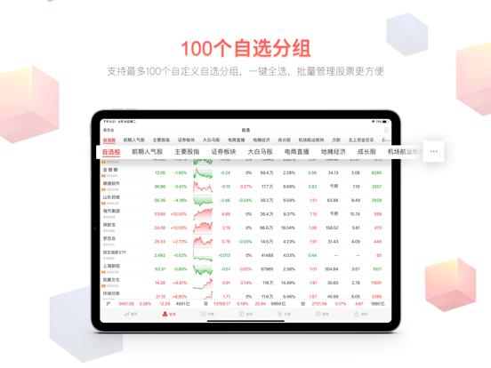 同花顺HD-炒股票必备 screenshot three