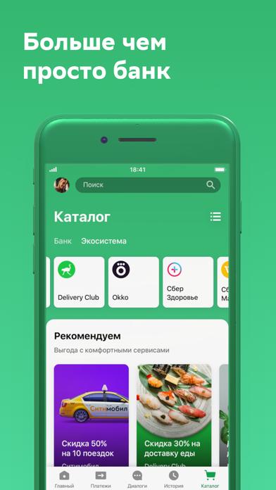 messages.download СберБанк Онлайн software