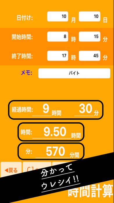 経過時間計算 ~ タイムカード けいさんき ~のおすすめ画像3