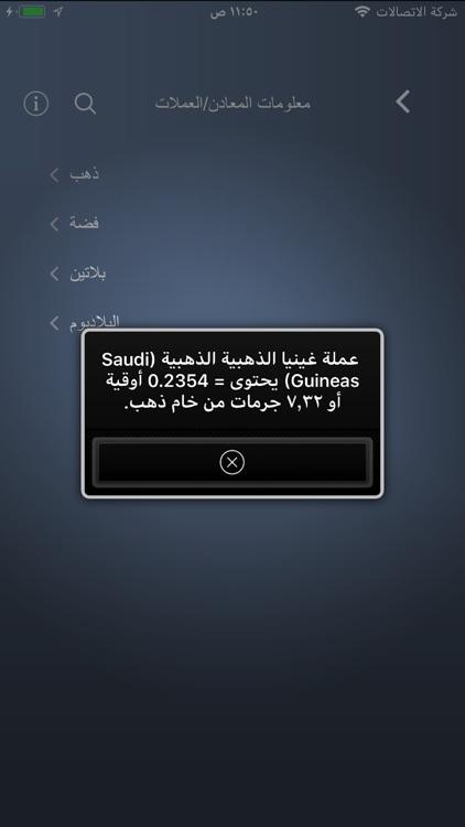 سعر الذهب screenshot-9