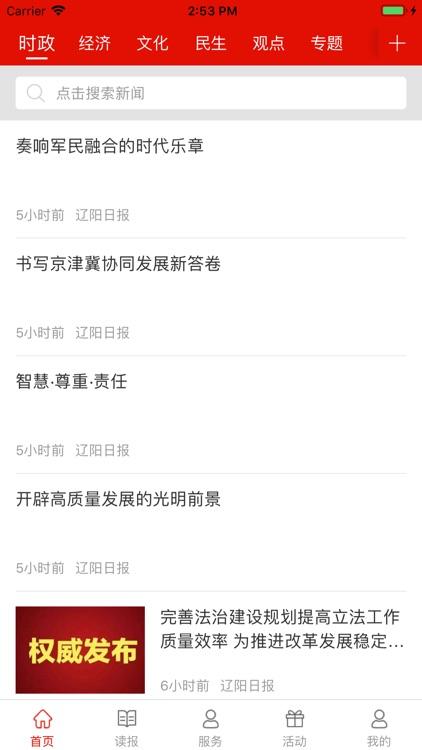 辽阳日报 screenshot-0