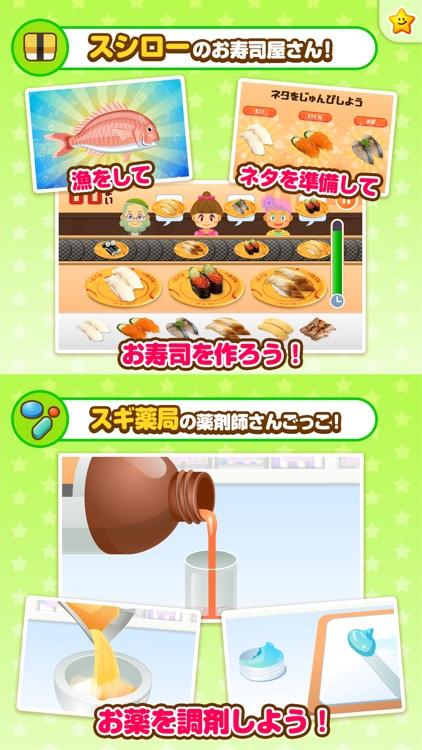 ごっこランド screenshot-3