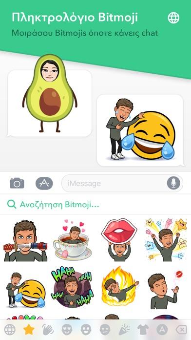 Screenshot for Bitmoji in Greece App Store