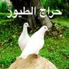تطبيق حراج الطيور