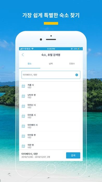 아시아요 AsiaYo - 해외 숙소 & 호텔 예약 for Windows