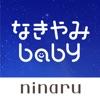 なきやみbaby-赤ちゃん泣き止み音アプリ - iPhoneアプリ