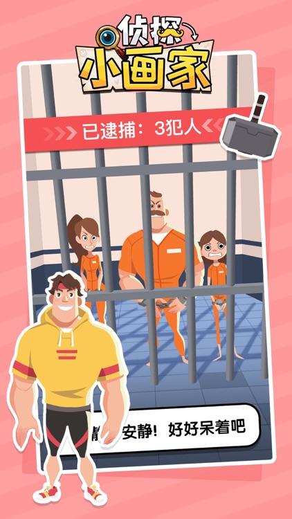 侦探小画家-官方正版 screenshot-3