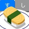 寿司タイピングアイコン