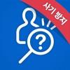 더치트 - 사기피해 정보공유 공식 앱