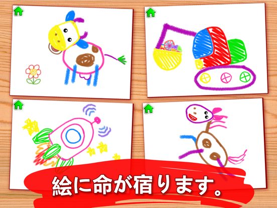 子供 知育 お絵かき ゲーム! 色塗り アプリ 幼児 3 歳のおすすめ画像3