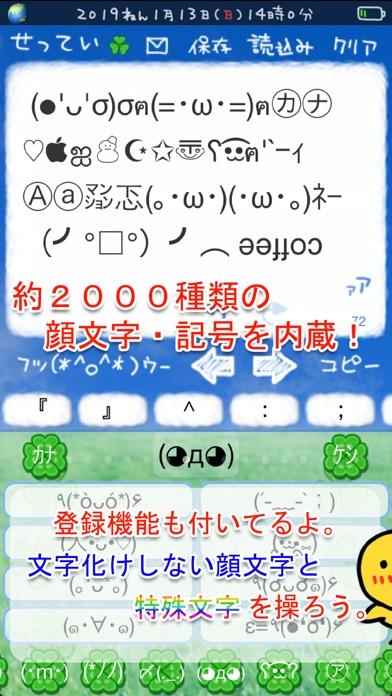 半角カナ+ うんたか screenshot1
