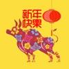 Ox 2021 Chinese New Year 新年快樂