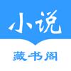 藏书阁-热门全本小说在线畅读、懒人追书专用版