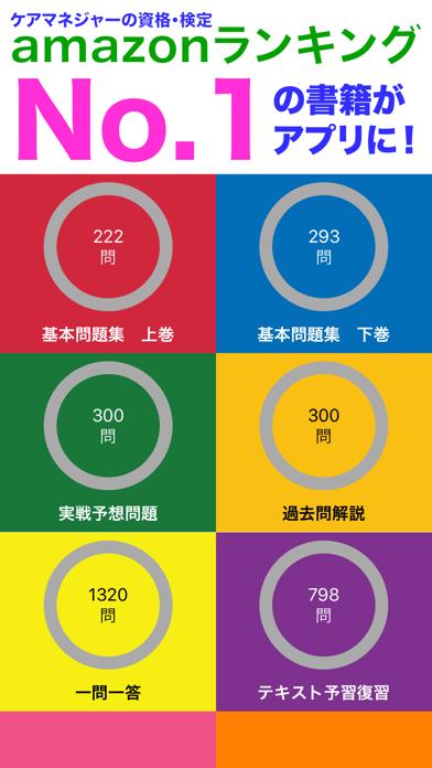 晶文社のケアマネシリーズ'19(アプリ版)スクリーンショット