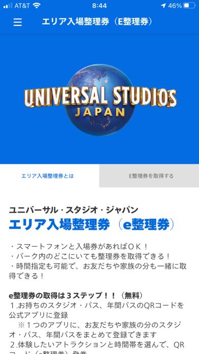 ユニバーサル・スタジオ・ジャパン 公式アプリ ScreenShot5