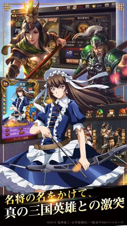 頂上三国 - 本格RPGバトル screenshot-6