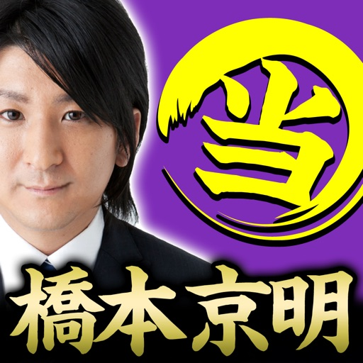 的中鑑定【橋本京明 ラスト陰陽師】