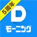 Dモーニング(マンガ雑誌アプリ)
