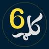 6 Kalma of Islam - iPhoneアプリ