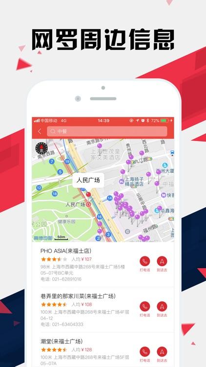 上海地铁通 - 上海地铁公交出行导航路线查询app screenshot-5