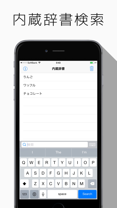 検索タブ feat.内蔵辞書検索のおすすめ画像1