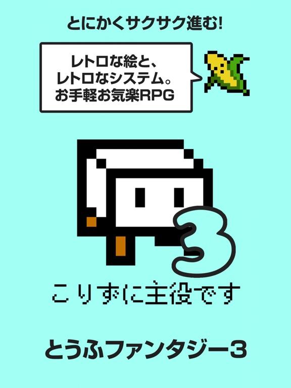 とうふファンタジー3のおすすめ画像4