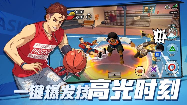 潮人篮球 screenshot-3
