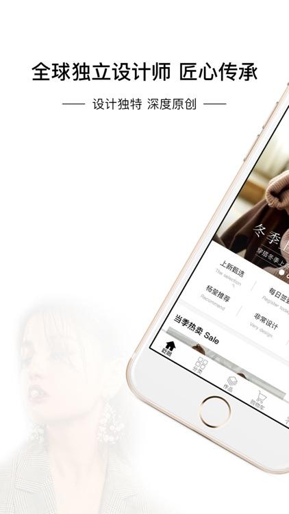 眨眼— 一家精品设计师平台 screenshot-0
