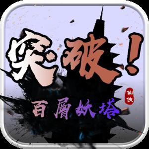 百层妖塔-第一放置闯关手游 - Games app