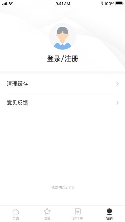 豆果私家菜-私房精致美食菜谱大全 screenshot-4
