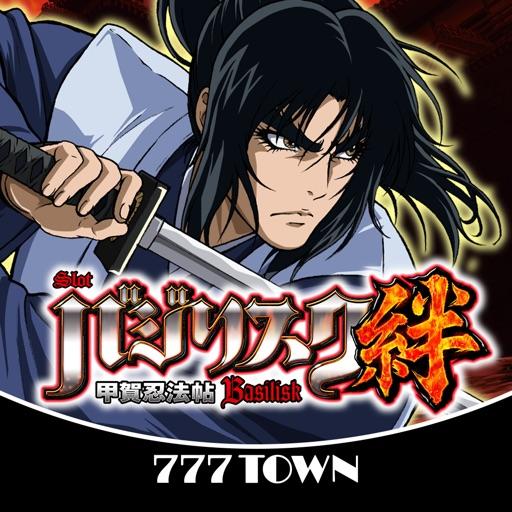 [777TOWN]バジリスク~甲賀忍法帖~絆