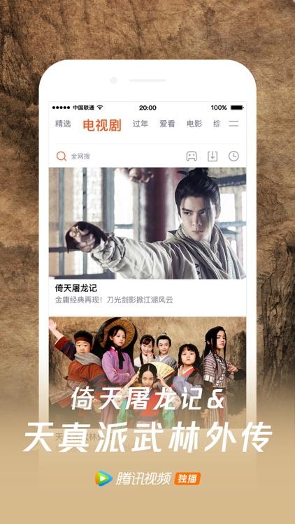 腾讯视频-怒晴湘西独播 screenshot-4