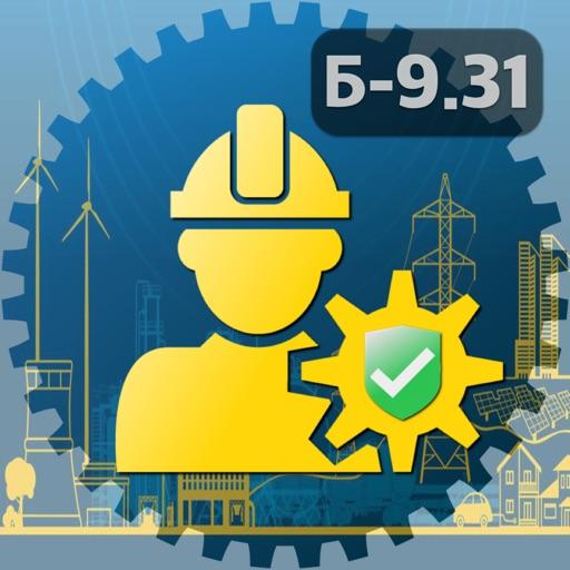 Промышленная безопасность 9.31