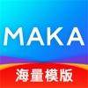 MAKA设计 - H5海报邀请函请柬贺卡相册制作