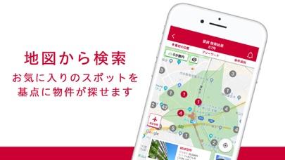 アットホーム-賃貸物件検索やマンションの不動産検索アプリ ScreenShot3