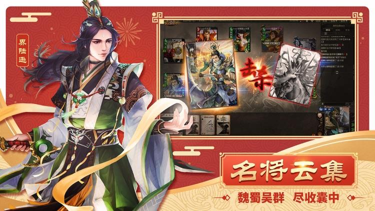 三国杀-十年经典卡牌策略桌游 screenshot-3