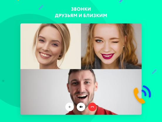 Одноклассники: Общение онлайн ipad картинки