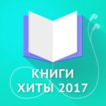 Книги хиты 2017